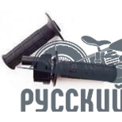 Ручка газа короткоходная в сборе (черная) CNC