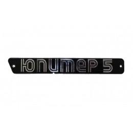 Эмблема мотоцикла Юпитер